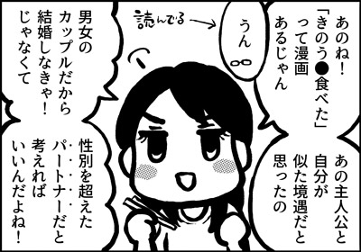 ojinen_comic_150_2s.jpg