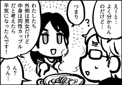 ojinen_comic_150_3s.jpg