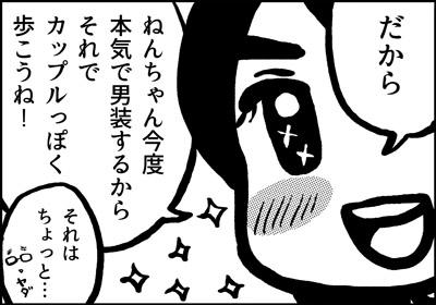 ojinen_comic_150_4s.jpg