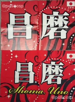 宇野昌磨選手応援旗