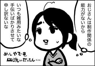 ojinen_comic_151_1s.jpg