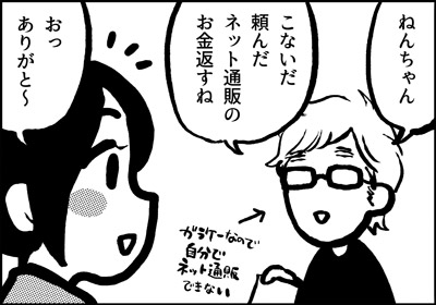 ojinen_comic_151_2s.jpg