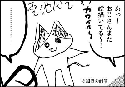 ojinen_comic_151_3s.jpg