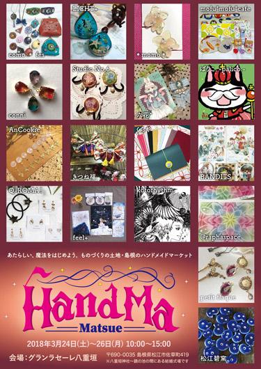 handma_1803_01s.jpg