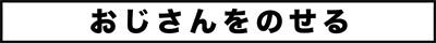 ojinen_comic_152_0s.jpg