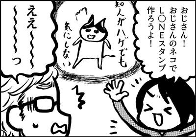 ojinen_comic_152_1s.jpg