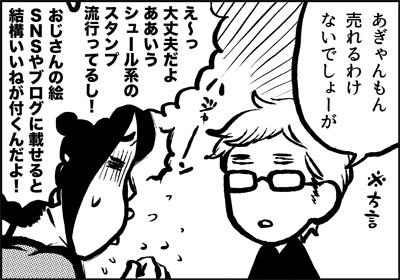 ojinen_comic_152_2s.jpg