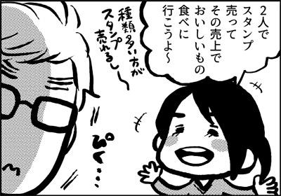 ojinen_comic_152_3s.jpg