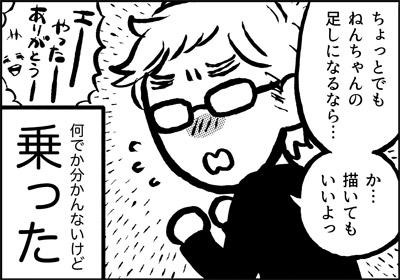 ojinen_comic_152_4s.jpg