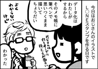 ojinen_comic_153_1s.jpg