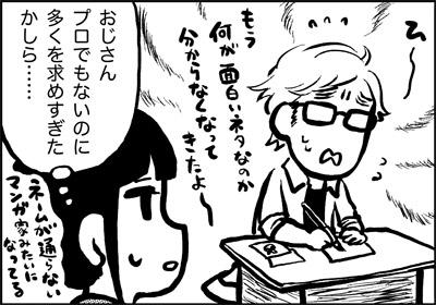 ojinen_comic_154_1s.jpg