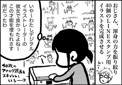 ojinen_comic_155_1s.jpg