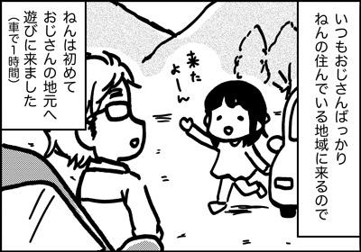 ojinen_comic_156_1s.jpg