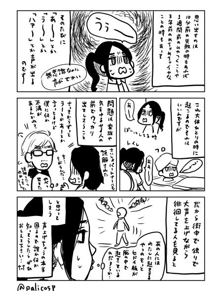 comic_180530_2s.jpg