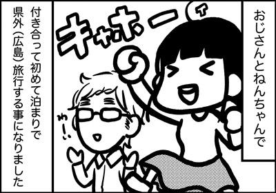 ojinen_comic_158_1s.jpg