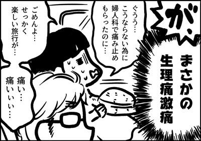 ojinen_comic_158_2s.jpg