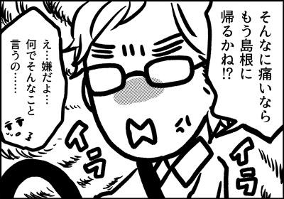 ojinen_comic_158_3s.jpg