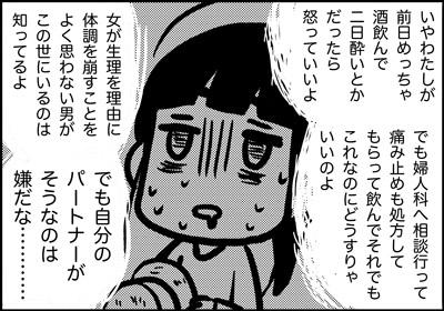 ojinen_comic_158_4s.jpg