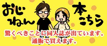 ojinen_book_01.png