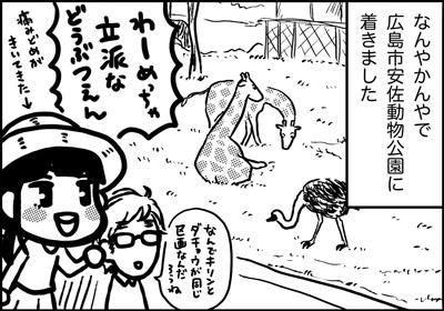 ojinen_comic_159_1s.jpg