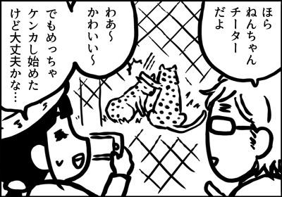 ojinen_comic_159_2s.jpg