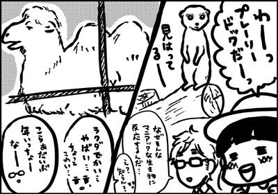 ojinen_comic_159_3s.jpg