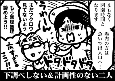 ojinen_comic_159_4s.jpg