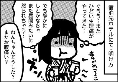 ojinen_comic_160_01s.jpg
