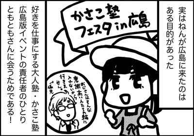 ojinen_comic_161_01s.jpg