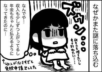 ojinen_comic_163_01s.jpg