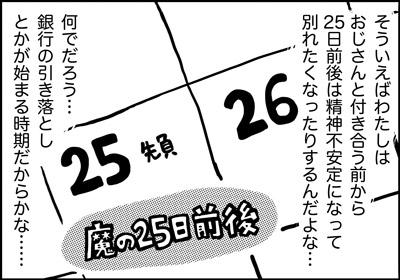 ojinen_comic_163_02s.jpg