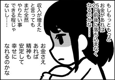 ojinen_comic_163_03s.jpg