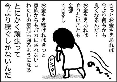 ojinen_comic_163_04s.jpg