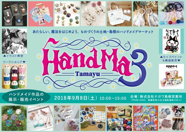 handma3_tamayu_s.jpg