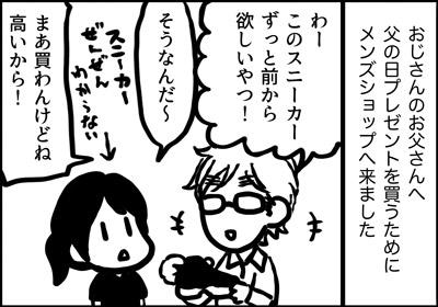 ojinen_comic_164_01s.jpg