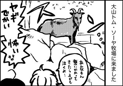 ojinen_comic_165_01s.jpg