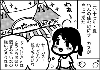 ojinen_comic_166_01s.jpg