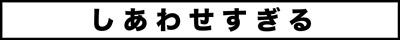 ojinen_comic_167_00s.jpg