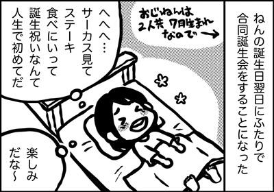 ojinen_comic_167_01s.jpg