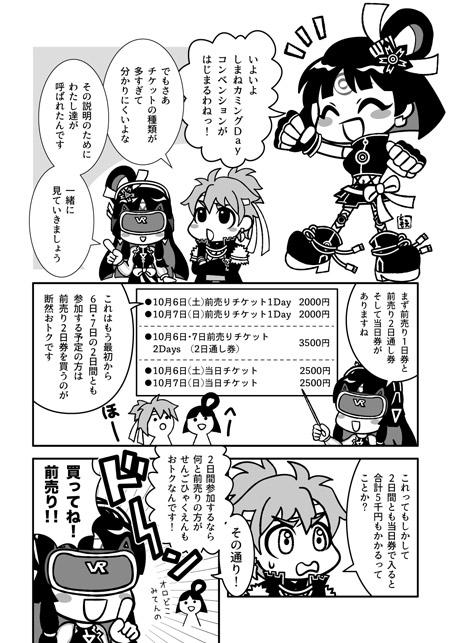 kamicon_comic_01s.jpg