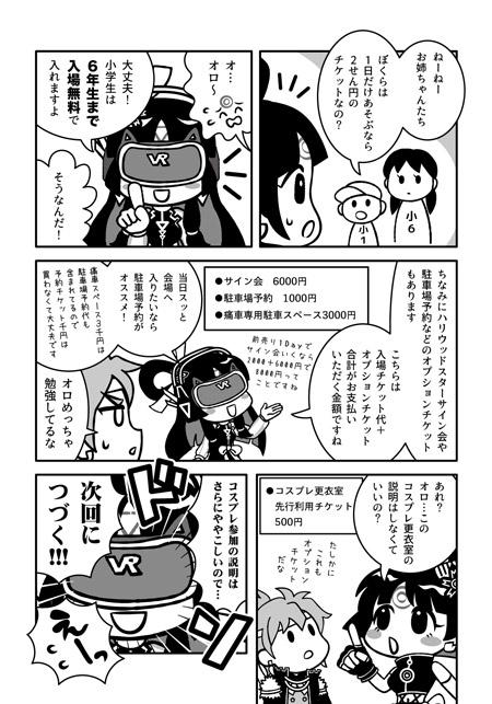 kamicon_comic_02s.jpg
