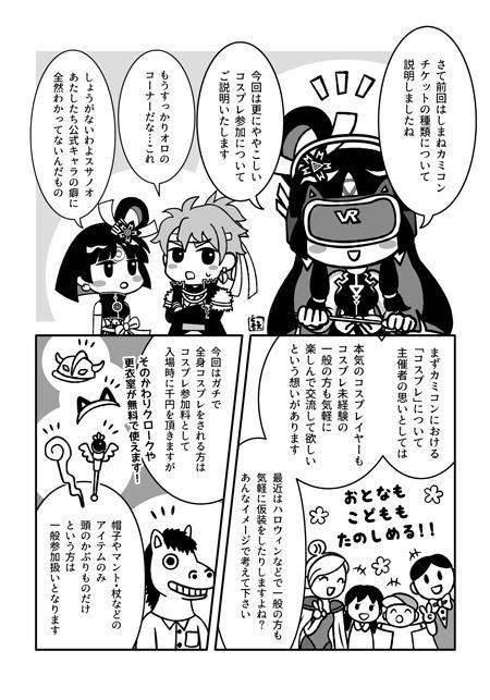 kamicon_comic_03s.jpg
