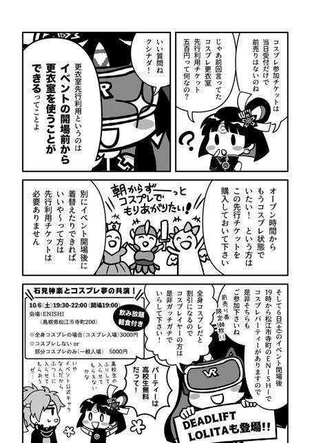 kamicon_comic_04s.jpg