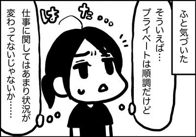 ojinen_comic_168_01s.jpg