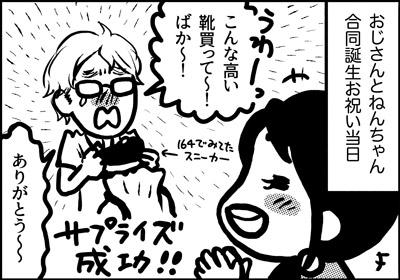 ojinen_comic_169_01s.jpg