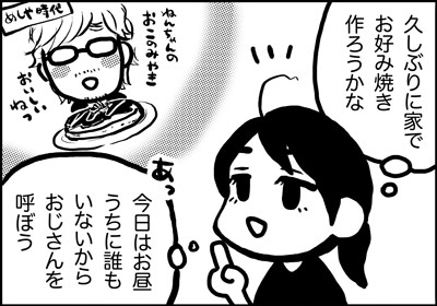ojinen_comic_170_01s.jpg