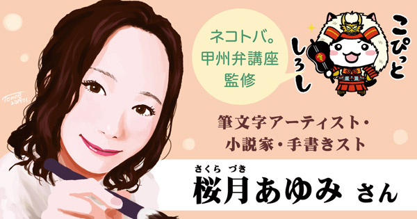 筆文字アーティスト・桜月あゆみさん