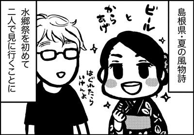 おじねん漫画_171_1コマ目