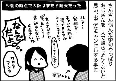 ojinen_comic_176_01s.jpg