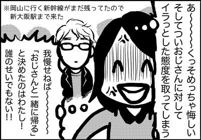 ojinen_comic_176_02s.jpg